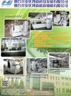 烟台开发区博森科技发展有限公司 排屑系列 过滤系列  离心泵系列 (1)
