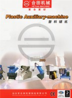 汕头市合田机械制造有限公司  机边粉碎机,塑料粉碎机,水口料粉碎机, (2)