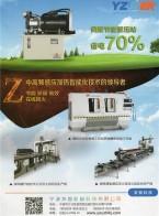 宁波友智机械科技有限公司  节能液压站  油压转角缸  支撑缸 (1)