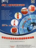信达消防 电动泄压口 网络监控系统  二氧化碳气体灭火系统 (1)