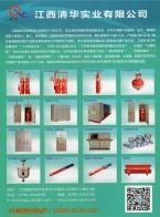江西清华实业有限公司 S型气溶胶灭火装置 高压二氧化碳 柜式干粉 (1)