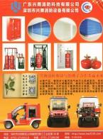深圳市兴舞消防设备有限公司 应急消防器材 消防摩托车系列 防火卷帘门系列 (1)