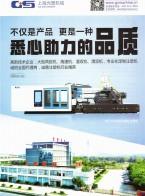 上海光塑机械制造有限公司 GSM分清多色机 GSH压力流量闭环  GSV变量泵节能系列 (1)