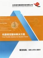 北京星河泰视特科技有限公司  视觉检测设备  电气性能检测  其他自动化  3D曲面玻璃展 (2)