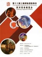 第十三届上海国际消防保安技术设备展览会  防火灭火消防产品及设备 水上消防设备 森林消防设备 (1)