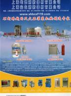 上海宝长消防器材有限公司 GMF-B型干粉灭火器灌充机 GMF-18S型全自动超细干粉灌充机 GMF-B5型干粉灭火器灌充机 (1)