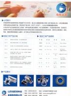 山东裕航特种合金装备有限公司 轨道交通领域 航空航天领域 建筑铝型材领域 (1)