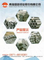 青海国鑫铝业股份有限公司 铝管 铝棒 铝型材 (1)