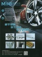苏州铭德铝业有限公司公司 汽车部件 太阳能 梯具类 (1)
