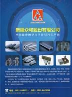 新疆众和股份有限公司 6401H铝合金 合金铝锭 合金箔 (1)