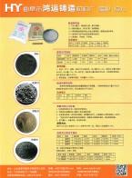 曲阜市鸿运铸造材料厂  除渣剂_增碳剂_耐火土 (1)