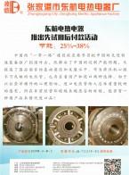 张家港市东航电热电器厂  太原重型机械_西安重型所_沈阳新鑫模具 (2)