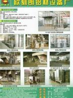 欧刻朗铝材设备厂  预热炉_单棒热剪炉_多棒热剪炉 (1)