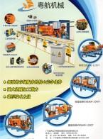 佛山市南海区粤航机械设备厂 牵引机_夹料机头_模具快速加热炉 (1)