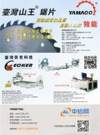 貝克科技股份有限公司 CNC系列_非金屬鋁材加工設備_其他商品 (1)