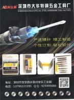 深圳市大华特钢五金工具厂  AXE,斧头牌内六角扳手、电动螺丝刀 (1)