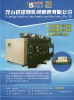 昆山格律斯机械制造有限公司 螺杆式冷水机 氧化专用冷冻机 工业专用冷水机 (1)