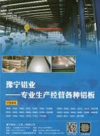 豫宁铝业(江苏)有限公司 铝卷 铝箔 纯铝板 (1)