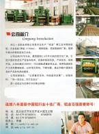 浙江一龙铝业有限公司 纯铝板 合金铝板 花纹铝板 (2)