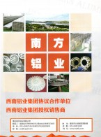 重庆南方铝业有限公司 铝锻件 预拉伸板 铝箔 (1)