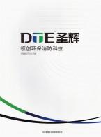江西圣辉生化科技有限公司 DTE · 水系灭火剂  DTE · 简易式灭火器  车载型-简易式灭火器 (1)