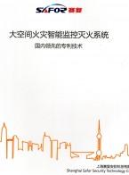 上海赛复安防科技有限公司 小型自动消防炮灭火系统 自动消防炮灭火系统 防爆型自动消防炮灭火系统 (1)