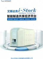 苏州艾斯达克智能科技有限公司    智能仓储系列 周边配套设备 立体仓库 软件系列 (2)