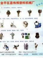 汕头市金平区嘉伟博塑料机械厂  吸料机配件、中央供料系统配件、模温机配件 (1)