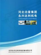 北京永兴达利机电设备有限公司 三维柔性焊接平台 三维柔性焊接工装 机床铸件 铸铁平板平台 (2)