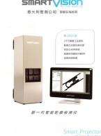 意大利智测公司 工业级自动太阳镜一致性检测仪器 快速工业级影像测量仪器   数字化视觉检测的终极检测方案 (1)