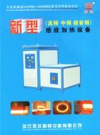沈丘永达高频设备有限公司 超音频感应加热设备 超高频感应加热设备 中频感应透热设备 (1)