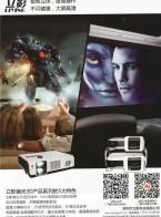 深圳市立影科技有限公司 不闪式偏光3D投影  双投偏振转换器  智能家居 (1)