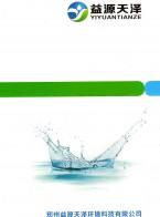 郑州益源天泽环境科技有限公司 高效水处理药剂 水处理通用设备 臭氧发生器 (1)