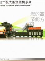 震雄股份有限公司 二板式注塑机 精确液压技术 (3)