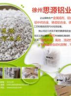 徐州思源铝业有限公司   清渣剂 精炼剂 变质剂 铝中间合金 (1)