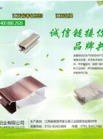 江西金鑫发铝业有限公司   电泳香槟 K金型材 粉末喷涂 穿条隔热型材 工业型材 (1)