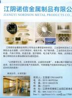 江阴诺信金属制品有限公司  散热器/LED灯具 汽车用铝型材 流水线 展览型材 (1)