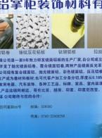 佛山市顺德区新创智五金制品有限公司 镜面铝板  压花铝板  拉丝铝板  哑光铝板 (1)