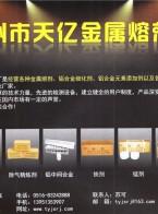 徐州市天亿金属熔剂厂 铜基中间合金  金属添加剂  其它中间合金  钛硼细化剂 (1)