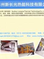 苏州新长光热能科技有限公司  退火炉   熔炼炉 保温炉  混合炉 (1)