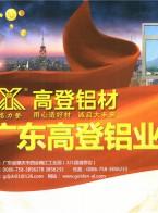 广东高登铝业集团 粉末喷涂型材 氟碳喷涂型材 木纹型材 (1)