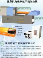 深圳塑能节能装备有限公司  塑料机械节能   自动化设  生产线设备 (2)