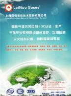 上海磊诺安防技术股份有限公司    集惰性气体灭火药剂  集惰性气体灭火药剂   危 险品物流运输  物联网  建筑消防设施维护 (1)