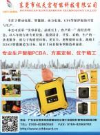 东莞市讯天宏智能科技有限公司  电源产品 电源保护板  手机成品锂电池  手机锂电池线路保护板 (2)