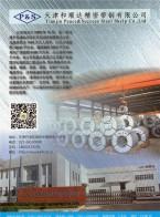 天津和顺达精密带钢有限公司  冷板、硅钢板、镀锌板 (1)