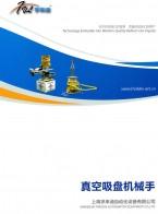 上海孚来迪自动化设备有限公司  真空吸盘机械手_象鼻子气管式真空吊具_真空吸盘吊具 (1)