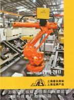 上海沪工焊接集团股份有限公司  弧焊设备系列产品_自动化焊接(切割)成套设备系列产品_机器人自动化焊接与切割系统  电气产品、电焊机、机电产品 (2)
