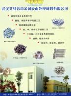武汉艾特普雷金属表面处理材料有限公司 镀锌光亮剂_锌镍合金电镀_镀锌钝化剂 (1)