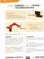 北京镁伽机器人科技有限公司   编码器 行星轮减速机传动 丝杠传动 输出直线运动 (2)