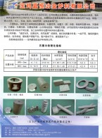 宝鸡嘉恒冶金炉料有限公司   石墨电极 石墨异型件 有色金属 (1)